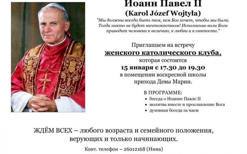 Katoļu sieviešu kluba tikšanās 15.01.2019.