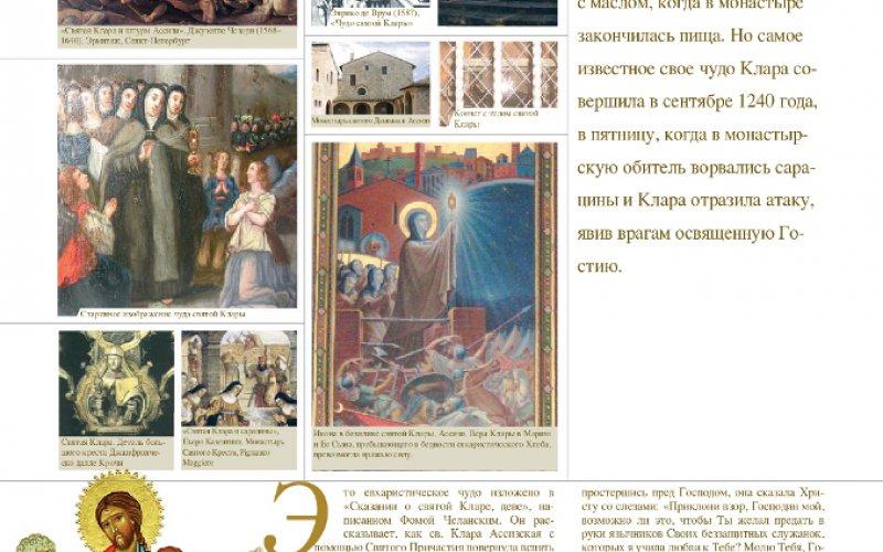 Евхаристическое чудо святой Клары Ассизской. Италия, 1240